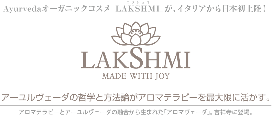 Ayurvedaオーガニックコスメ「LAKSHMI」が、イタリアから日本初上陸